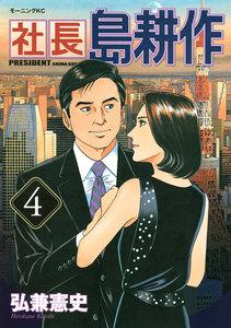 社長島耕作 (4) 電子書籍版