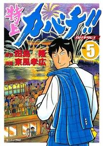 特上カバチ!! ―カバチタレ!2― (5) 電子書籍版