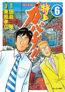特上カバチ!! ―カバチタレ!2― (6) 電子書籍版