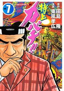 特上カバチ!! ―カバチタレ!2― (7) 電子書籍版