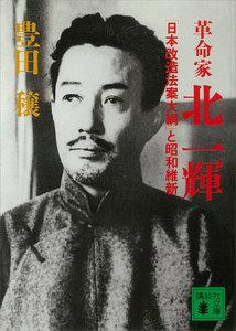 革命家・北一輝 「日本改造法案大綱」と昭和維新 電子書籍版