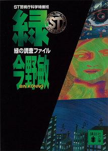 ST 警視庁科学特捜班 緑の調査ファイル 電子書籍版