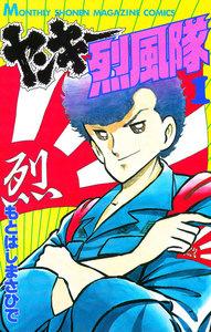 表紙『ヤンキー烈風隊』 - 漫画