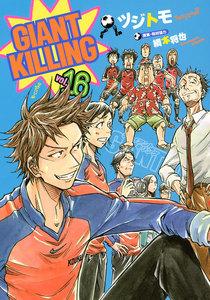 GIANT KILLING 16巻