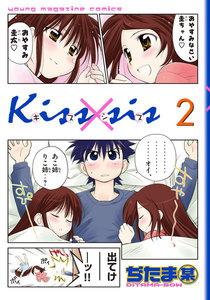 Kiss×sis 2巻
