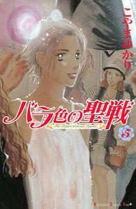バラ色の聖戦 5巻