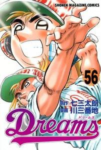 Dreams 56巻
