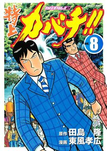 特上カバチ!! ―カバチタレ!2― 8巻