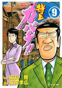特上カバチ!! ―カバチタレ!2― 9巻