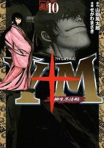 Y十M(ワイじゅうエム)~柳生忍法帖~ 10巻