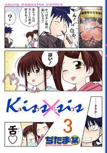 Kiss×sis 3巻