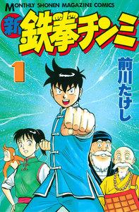 新鉄拳チンミ (1) 電子書籍版