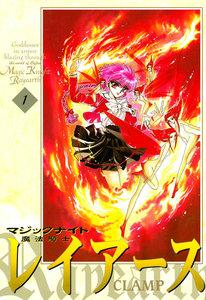 魔法騎士レイアース 1巻