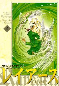 魔法騎士レイアース 3巻