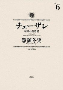 チェーザレ 破壊の創造者 (6~10巻セット)