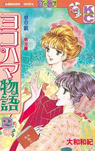 ヨコハマ物語 2巻