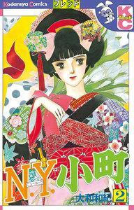 N.Y.小町 (2) 電子書籍版