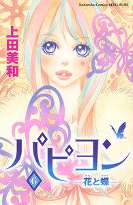 パピヨン -花と蝶- 6巻