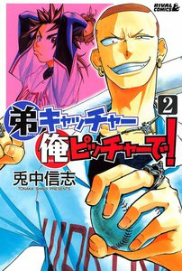 弟キャッチャー俺ピッチャーで! (2) 電子書籍版