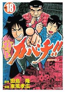 特上カバチ!! ―カバチタレ!2― (18) 電子書籍版