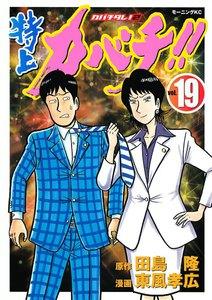 特上カバチ!! ―カバチタレ!2― (19) 電子書籍版
