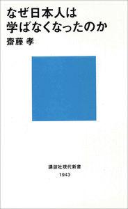 なぜ日本人は学ばなくなったのか 電子書籍版