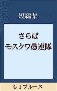 GIブルース 【五木寛之ノベリスク】