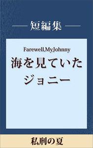 私刑の夏 【五木寛之ノベリスク】