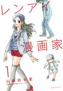 レンアイ漫画家 (1) 電子書籍版