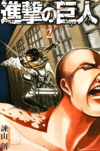 進撃の巨人 (2) attack on titan