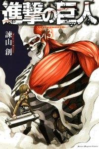 進撃の巨人 (3) attack on titan