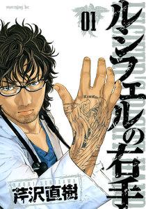 ルシフェルの右手 (1) 電子書籍版