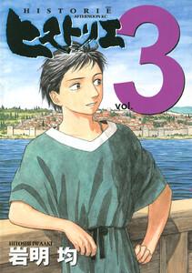 ヒストリエ 3巻