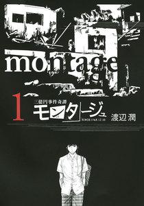 三億円事件奇譚 モンタージュ 1巻