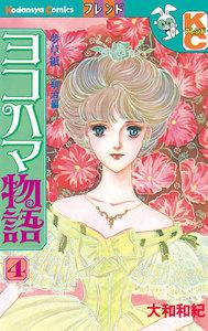 ヨコハマ物語 4巻