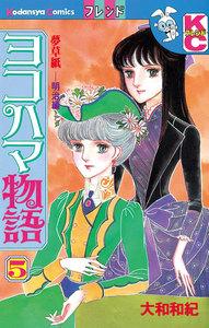 ヨコハマ物語 5巻