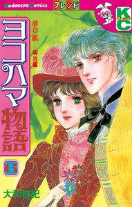 ヨコハマ物語 6巻