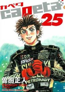 capeta 25巻