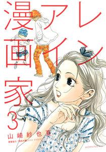 レンアイ漫画家 3巻