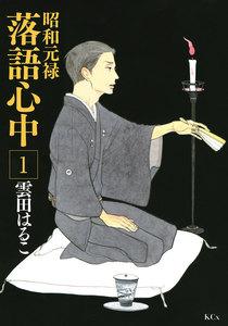 表紙『昭和元禄落語心中』 - 漫画