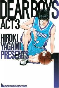 DEAR BOYS ACT3 (1) 電子書籍版