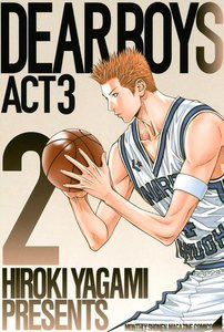 DEAR BOYS ACT3 2巻