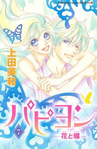 パピヨン -花と蝶- 7巻