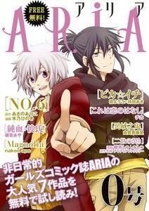 ARIA 0号 [無料ダイジェスト版]