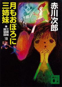 三姉妹探偵団 (19) 月もおぼろに三姉妹 電子書籍版