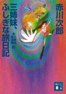 三姉妹探偵団 (20) 三姉妹、ふしぎな旅日記 電子書籍版
