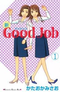 新Good Job~グッジョブ 1巻
