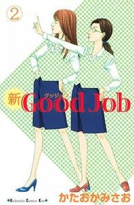 新Good Job~グッジョブ 2巻