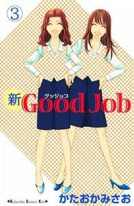 新Good Job~グッジョブ 3巻