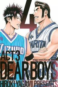 DEAR BOYS ACT3 4巻